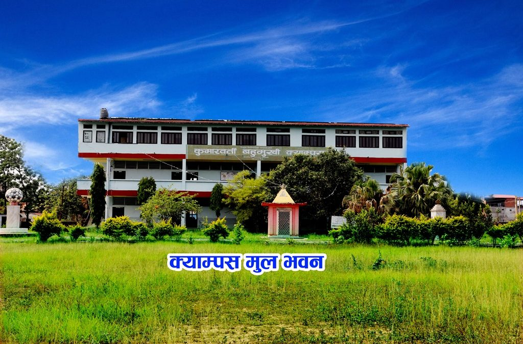 Kumarwarti Multiple Campus Main Building Premises